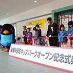 吉備中央町キッズパークがオープンしました!